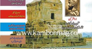 01 Title-jan-to-march-2007-kamboh-international-magazine