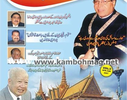 02 Apr - jun 2007-kamboh-international-magazine