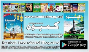 KAmboh International Magazine Cover pages of magazine ads