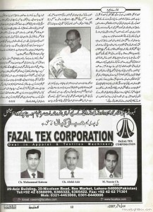 12_remain_akhtar_rasool__fazal_tax_copration