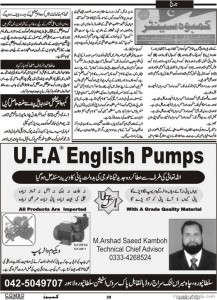 39_ufa_english_pumps