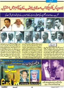55_lahore_press_club_vice_president_imran_yaqub_khan_kamboh