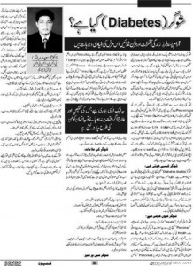 30_dr_saeed_kamboh_diabetes_treatment_health_artical