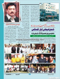 21_tazeem_ahmed_kamboh_kamboh_international_magazine__july_to_sep_2012