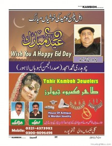 37_amjad_eid_+_tahir_jewlers_kamboh_international_magazine__july_to_sep_2012