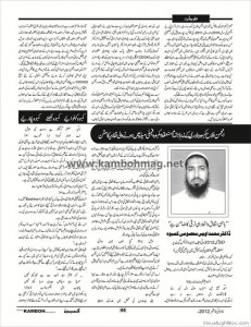 44_taqribat_karachi_kamboh_international_magazine__july_to_sep_2012