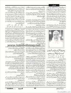 45_taqribat_karachi_kamboh_international_magazine__july_to_sep_2012