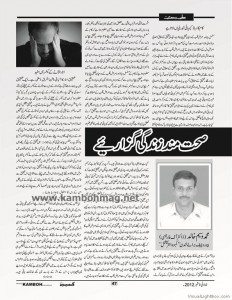 47_dr_wasim_healyh_page_kamboh_international_magazine__july_to_sep_2012