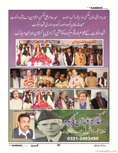 54_sindh_ghulam_abbas_kamboh_international_magazine__july_to_sep_2012