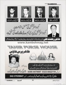 77_khuram_shehzad_+_tahir_purs_house_kamboh_international_magazine__july_to_sep_2012