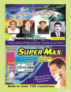 84_backpage_of__kamboh_mag_mehmoob_numberdar_+_supermax_shaving_products