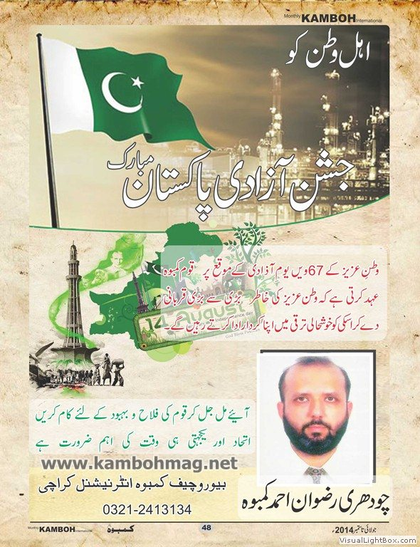 11 July Sep 2014 Kambohmag