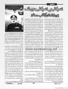14_chaudhary_muhammad_amin_inspector_to_inspector_genral_book