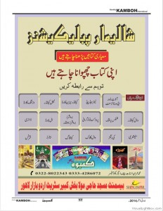 17_shalimar_publications_urdu_bazar_lahore_pakistan