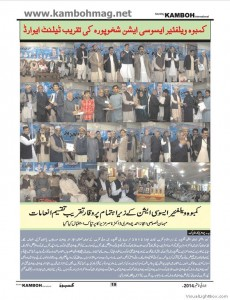 19_talent_awards_2012_shekhupura