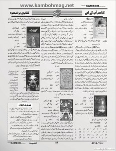 26_kitabo_par_tabsra___review_on_books