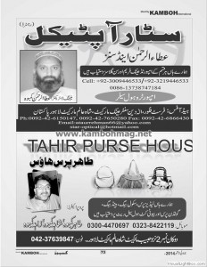 73_star_opticals_and_tahir_pers_house