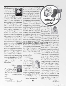 80_letter_to_editors__editor_ko_khatoot