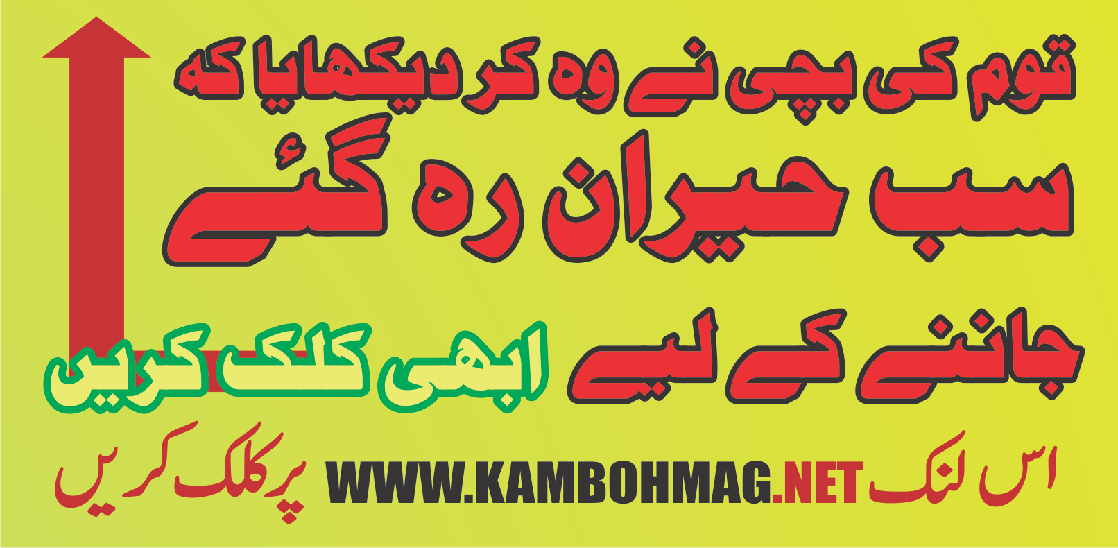 kamboh girl topper metric 2016 result