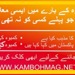 kamboh in Pakistan a Complete Overview of cast
