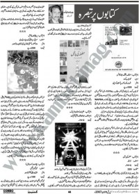 44_kitabo_par_tabsra_review_on_books