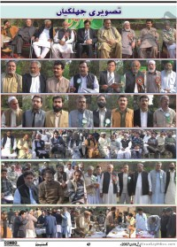 47_justice_zafar_pasha,_abdul_rauf_kamboh_uol_and_other