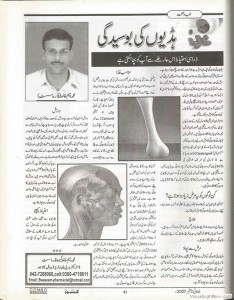 41_bone_marrow_artical_health