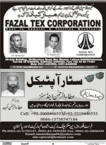35_fazal_tex_corporation_muhammad_naeem_chaudhary
