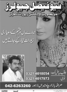 34_new_faisal_jewellers