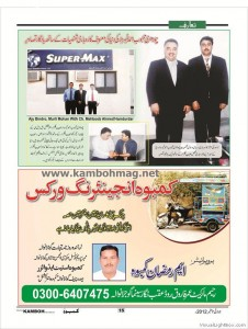 15_ch_mehmoob_numberdar_kamboh_international_magazine__july_to_sep_2012