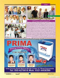 16_gulshan_welfear_kamboh_international_magazine__july_to_sep_2012