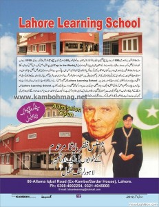 Kamboh magazine Edition of 10 july to sep 2012