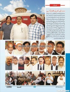 18_lahore_learning_school_taqrib_kamboh_international_magazine__july_to_sep_2012