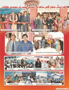 19_lahore_learning_ii_kamboh_international_magazine__july_to_sep_2012