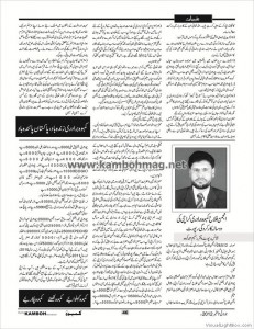 46_taqribat_karachi_kamboh_international_magazine__july_to_sep_2012