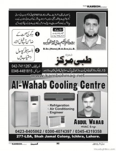 49_haji_manzor+_cooling_kamboh_international_magazine__july_to_sep_2012