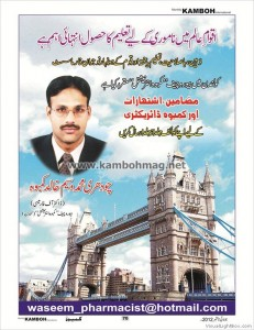 70_waseem_khalid_kamboh_international_magazine__july_to_sep_2012