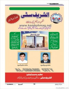 72_alsharif_city_kamboh_international_magazine__july_to_sep_2012