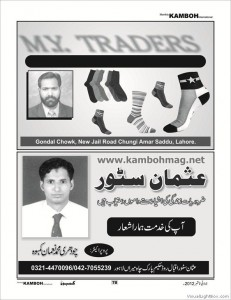 78_m.y.tradings_kamboh__+_usman_store_add_international_magazine__july_to_sep_2012