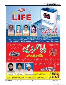 18_life_and_baba_umer_din