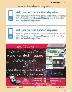 42_kambohmag.net_advertisement_and_follow_page