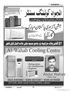 50_aljawad_cooling_center