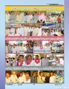 72_electrion_canditates_and_particopents_of_kamboh_baradri_elction_of_pakistan