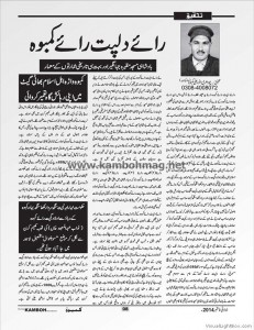 81_raye_daleep_kamboj_detail_artical_in_urdu